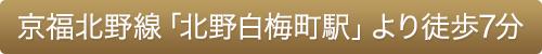 京福北野線「北野白梅町駅」より徒歩7分