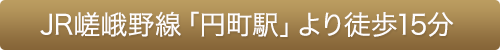 JR嵯峨野線「円町駅」より徒歩15分