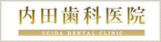 京都市北区の歯科、インプラントなら内田歯科医院へ